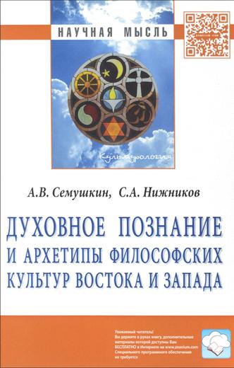 Духовное познание и архетипы философских культур Востока и Запада