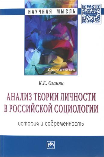 Анализ теории личности в российской социологии. История и современность