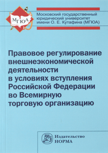 Правовое регулирование внешнеэкономической деятельности в условиях вступления Российской Федерации во Всемирную торговую организацию