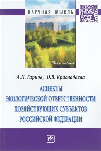 Аспекты экологической ответственности хозяйствующих субъектов Российской Федерации
