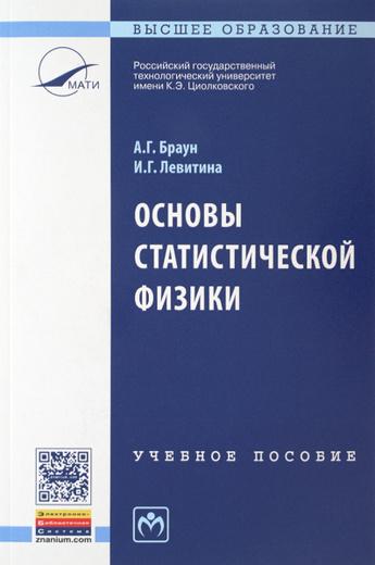 Основы статистической физики. Учебное пособие