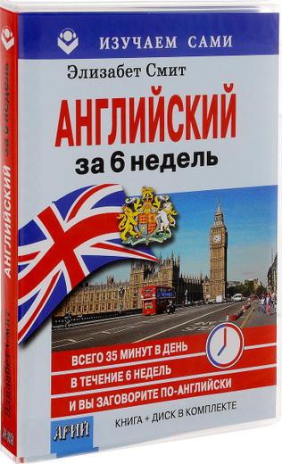 Английский за 6 недель (книга + CD)