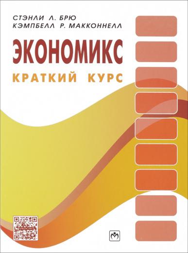 Экономикс. Краткий курс