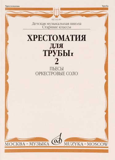 Хрестоматия для трубы. Старшие классы ДМШ. Часть 2. Пьесы. Оркестровые соло
