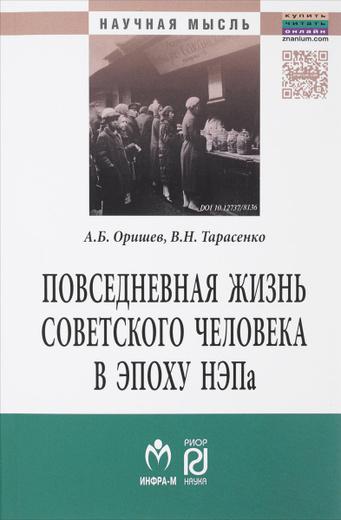 Повседневная жизнь советского человека в эпоху НЭПа. Историографический анализ