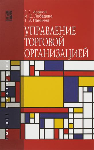 Управление торговой организацией. Учебник