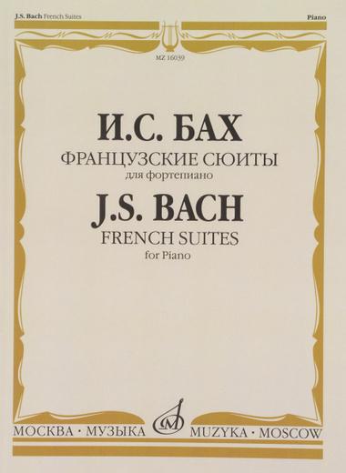 И. С. Бах. Французские сюиты. Для фортепиано