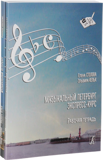Музыкальный Петербург. Экспресс-курс