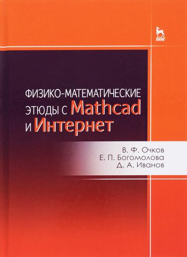 Физико-математические этюды с Mathcad и Интернет. Учебное пособие