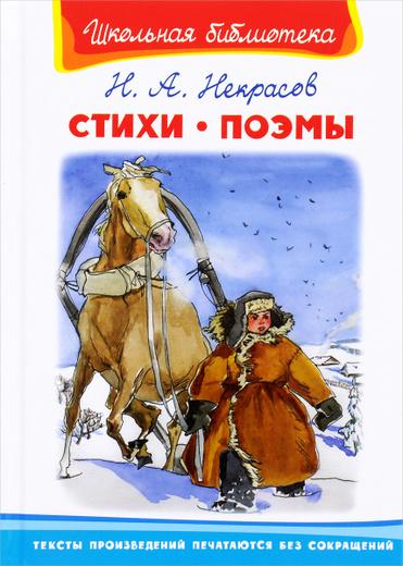 Н. А. Некрасов. Стихи и поэмы