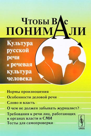 Чтобы Вас понимали. Культура русской речи и речевая культура человека