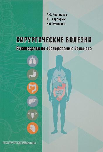 Хирургические болезни. Руководство по обследованию больного. Учебное пособие