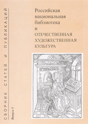 Русская национальная библиотека и отечественная художественная культура