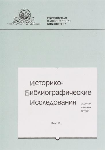 Историко-библиографические исследования. Выпуск 12