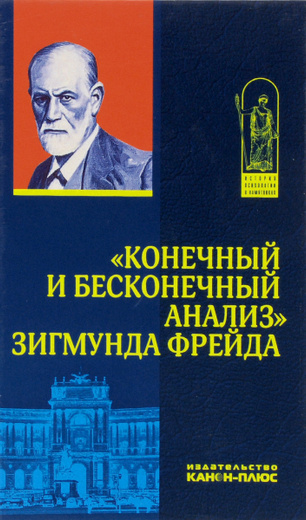 """Конечный и бесконечный анализ"" Зигмунда Фрейда"