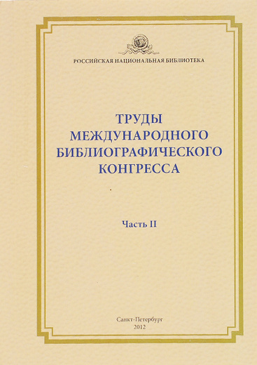 Труды международного библиографического конгресса. Часть 2