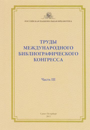 Труды международного библиографического конгресса. Часть 3