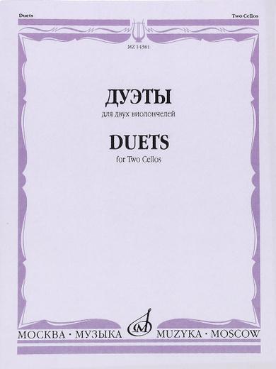 Дуэты: Для двух виолончелей Уцененный товар (№1)
