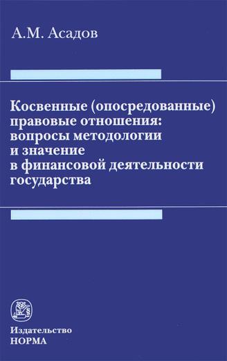 Косвенные (опосредованные) правовые отношения. Вопросы методологии и значение в финансовой деятельности