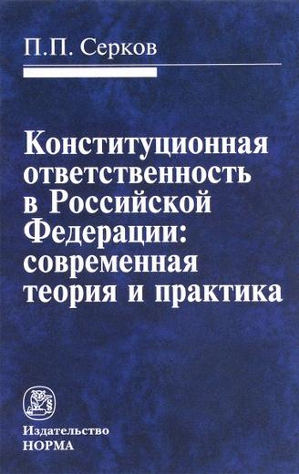 Конституционная ответственность в Российской Федерации. Современная теория и практика