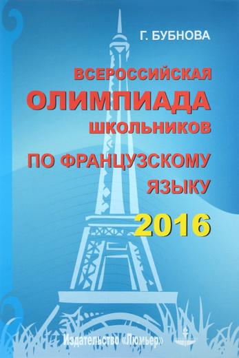 Всероссийская олимпиада школьников по французскому языку 2016
