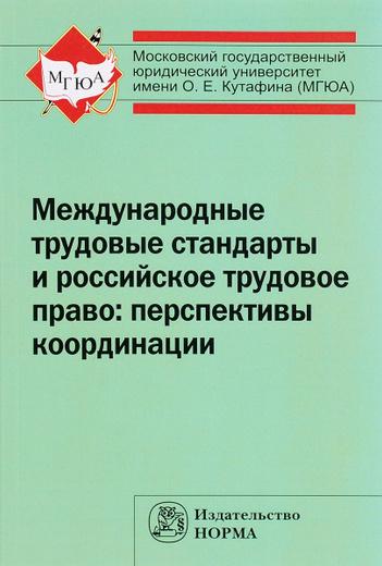 Международные трудовые стандарты и российское трудовое право. Перспективы координации