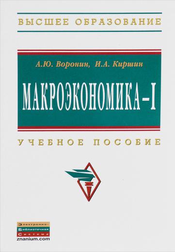 Макроэкономика – 1. Учебное пособие