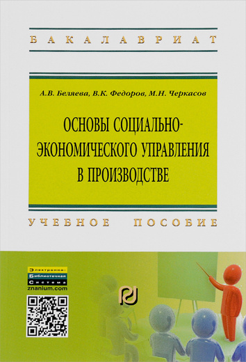 Основы социально-экономического управления в производстве. Учебное пособие