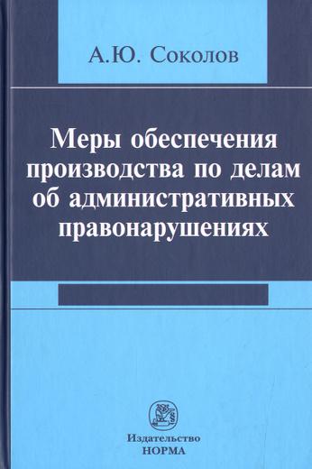 Меры обеспечения производства по делам об административных правонарушениях