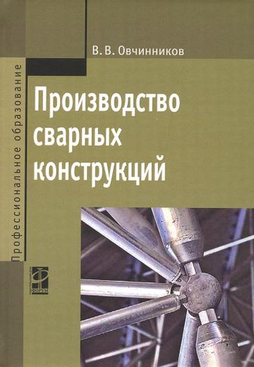 Производство сварных конструкций. Учебник