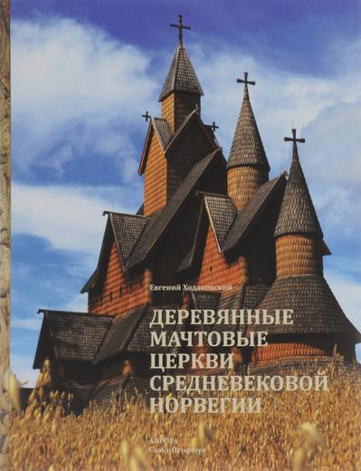 Деревянные мачтовые церкви средневековой Норвегии