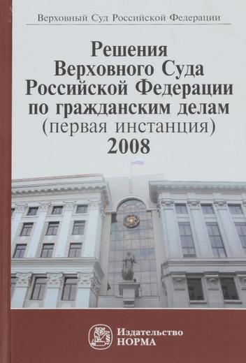 Решения Верховного Суда Российской Федерации по гражданским делам (первая инстанция). 2008
