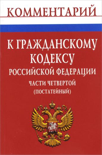 Комментарий к Гражданскому кодексу Российской Федерации (постатейный). Часть 4