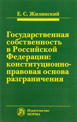 Государственная собственность в Российской Федерации. Конституционно-правовая основа разграничения