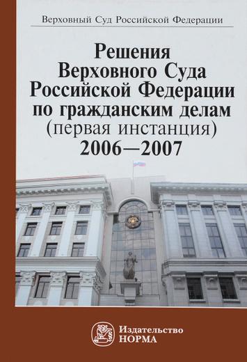 Решения Верховного Суда Российской Федерации по гражданским делам (первая инстанция), 2006-2007