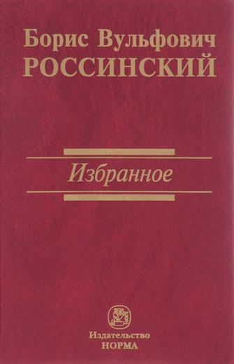 Б. В. Россинский. Избранное