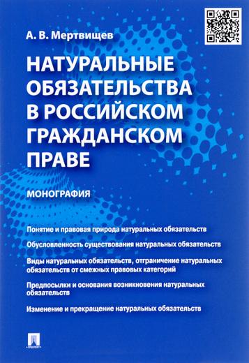 Натуральные обязательства в российском гражданском праве