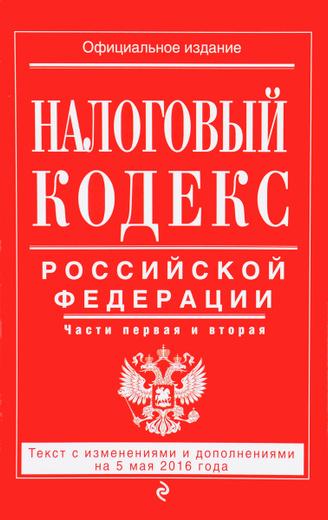 Налоговый кодекс Российской Федерации. Часть 1, 2