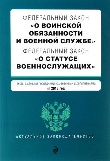 """Федеральный закон """"О воинской обязанности и военной службе"""". Федеральный закон """"О статусе военнослужащих"""""""