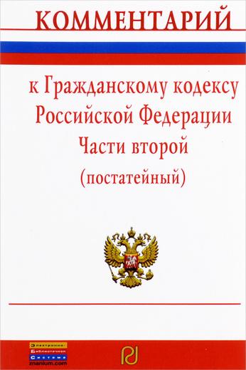 Комментарий к Гражданскому кодексу Российской Федерации. Части 2 (постатейный)