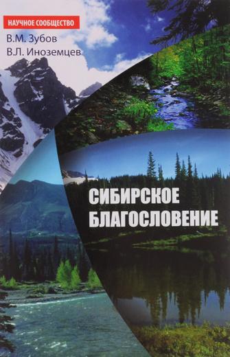 Сибирское благословение