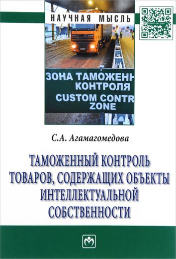 Таможенный контроль товаров, содержащих объекты интеллектуальной собственности