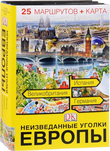 Неизведанные уголки Европы. Испания. Великобритания. Германия (комплект из 3 книг + карта)