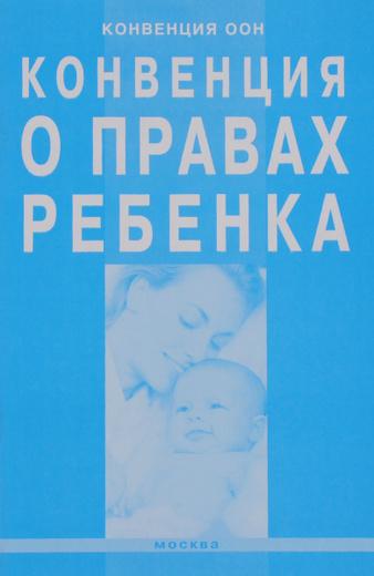 Конвенция о правах ребенка. Конвенция ООН