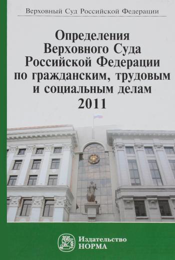 Определения Верховного Суда Российской Федерации по гражданским, трудовым и социальным делам, 2011