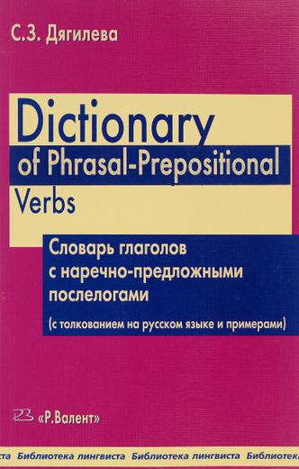 Dictionary of Phrasal-Prepositional Verbs. Словарь глаголов с наречно-предложными послелогами (с толкованием на русском языке и примерами)