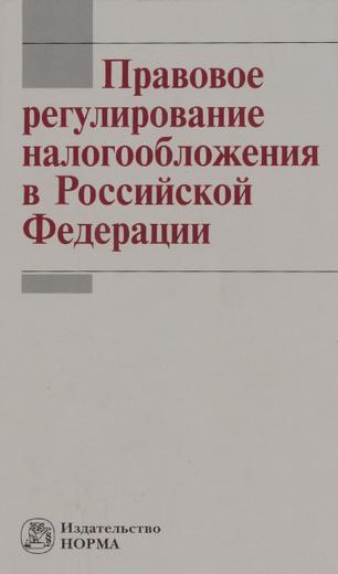 Правовое регулирование налогообложения в Российской Федерации