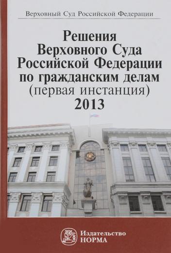 Решения Верховного Суда Российской Федерации по гражданским делам (первая инстанция), 2013