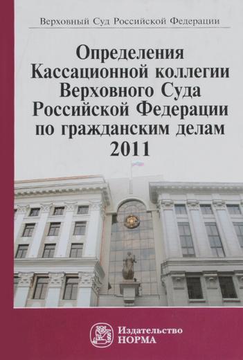 Определения Кассационной коллегии Верховного Суда Российской Федерации по гражданским делам. 2011