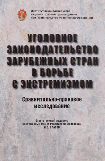 Уголовное законодательство зарубежных стран в борьбе с экстремизмом